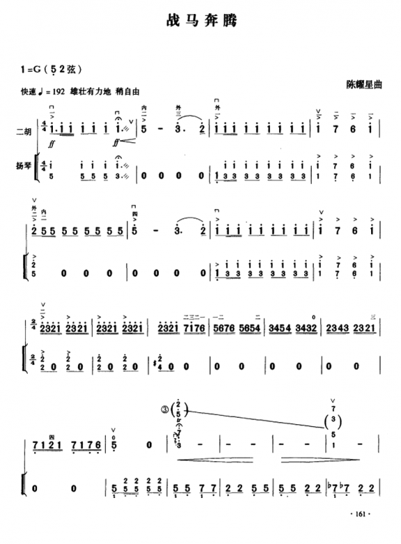 战马奔腾-二胡曲谱